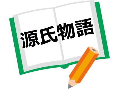 源氏物語の次に読む本