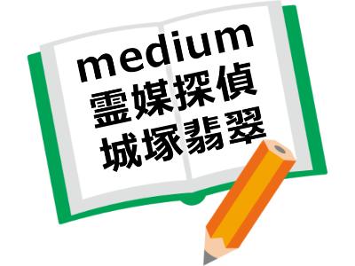 medium霊媒探偵城塚翡翠